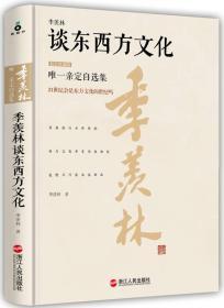 季羡林谈东西方文化(精装珍藏版)