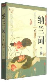 纳兰词全鉴(彩图全解版)