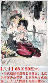 北京美术家协会理事、福建籍著名画家◆石齐《人物画》原托旧镜心◆◆手绘当代名人旧字画◆