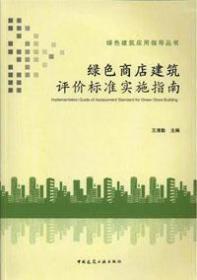 绿色建筑应用指导丛书 绿色商店建筑评价标准实施指南9787112193554王清勤/中国建筑工业出版社