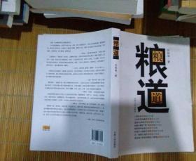 粮道 (第六届鲁迅文学奖获奖作品)作者任林举签名本.