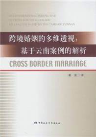 【正版】跨境婚姻的多维透视:基于云南案例的解析:an analysis based on the cases of Yunnan 戴波著