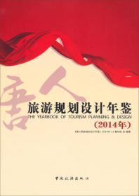2014年-旅游规划设计年鉴
