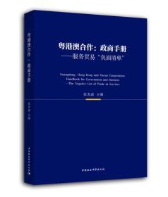 """粤港澳合作·政商手册:服务贸易""""负面清单"""""""