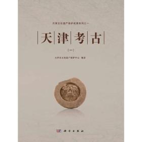 天津考古(一)