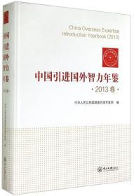 中国引进国外智力年鉴(2013卷)