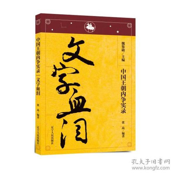 中国王朝内争实录--文字血泪9787205076177