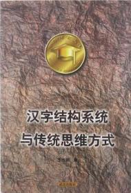 中华博士问了:汉字结构系统与传统思维方式