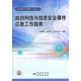 政务信息安全管理与应用丛书 政府网络与信息安全事件应急工作指南