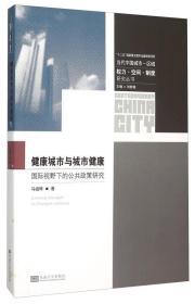 送书签lt-9787564159764-健康城市与城市健康——国际视野下的公共政策研究