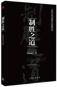 爱智典藏:制胜之道:古代兵法中的经营管理智慧