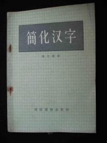 1955年出版的---文字改革--【【简化汉字】】---少见