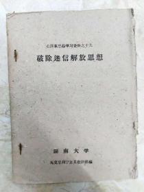 毛泽东思想学习资料之十九 :破除迷信解放思想