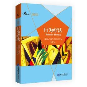 行为疗法 加马丁M.安东尼 美丽莎白 重庆大学出版社 978756890092