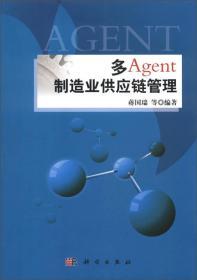 多Agent制造业供应链管理