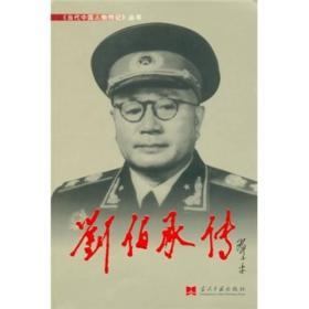 刘伯承传(精)/当代中国人物传记丛书