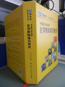 中国农田杂草化学防除前沿技术
