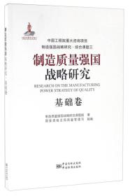 制造质量强国战略研究 基础卷 专著 制造质量强国战略研究课题组著 zhi zao z