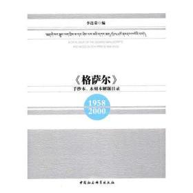 《格萨尔》手抄本、木刻本解题目录(1958-2000)