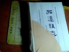 招远县志(少封皮)