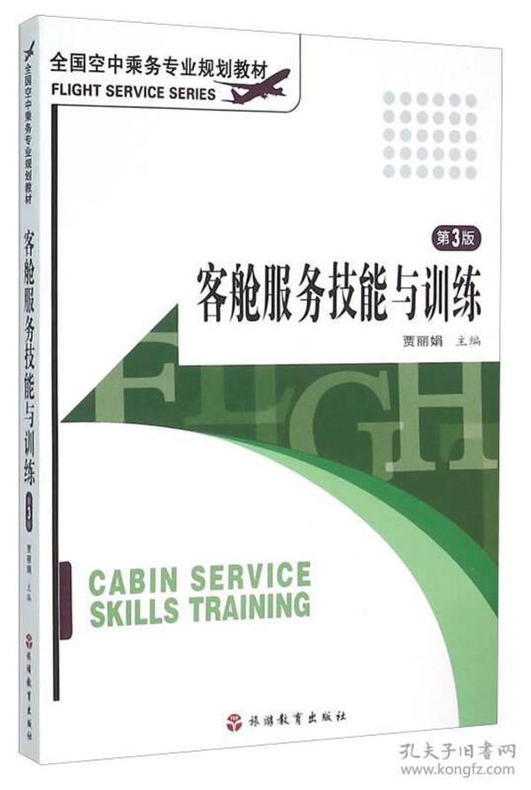 客舱服务技能与训练 第3版