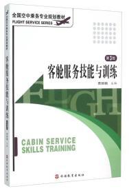 客舱服务技能与训练