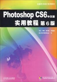 Photoshop CS6中文版实用教程(第6版)