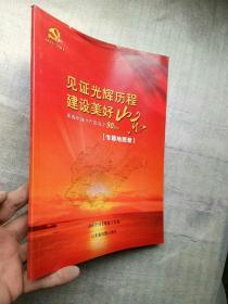 见证光辉历程建设美好山东庆祝中国共产党成立90周年专题地图册
