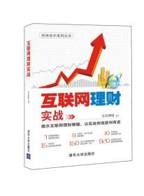 互联网理财实战/投资高手系列丛书