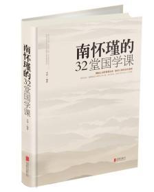 南怀瑾的32堂国学课(新版)