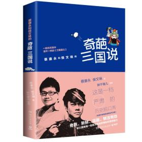 奇葩三国说   蔡康永、侯文咏 著  9787540473563