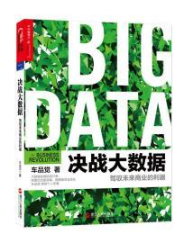 决战大数据:驾驭未来商业的利器