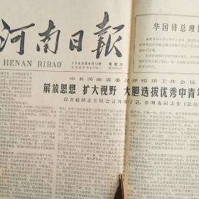河南日报1980年6月13日【华国锋总理同亚当斯总理会谈】