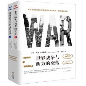 特价~ 世界战争与西方的衰落(套装共2册) 9787218102566