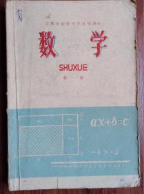 数学【第一册】(安徽省初级中学试用课本