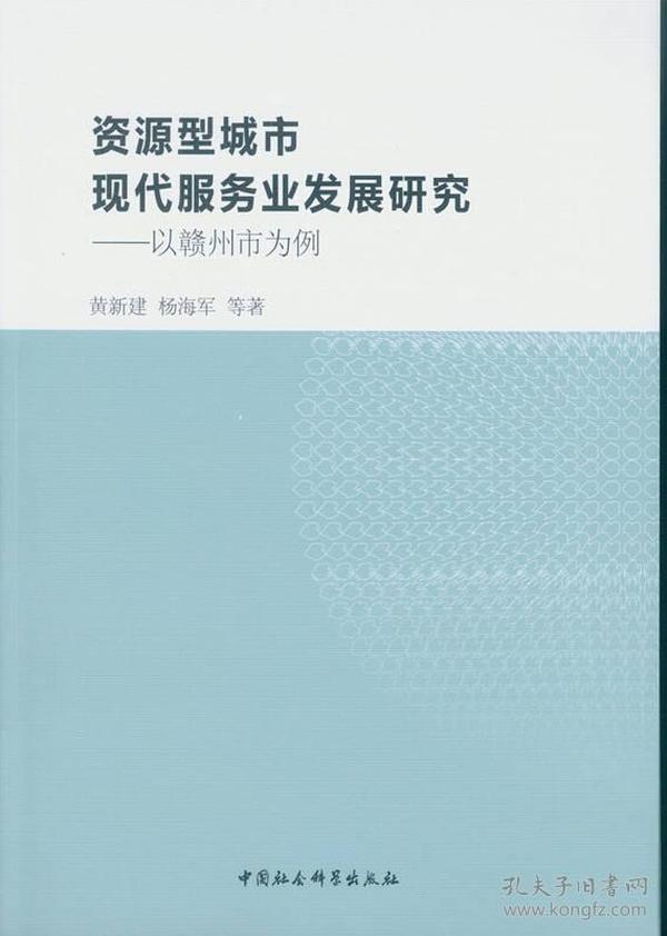 资源型城市现代服务业发展研究:以赣州市为例
