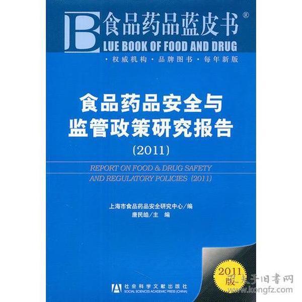食品药品安全与监管政策研究报告(2011)
