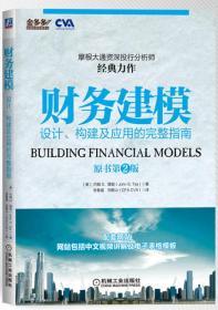财务建模设计、构建及应用的完整指南(原书第2版)