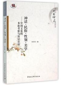 神话·民俗·性别·美学:中国文化的多方面考察与深层识读