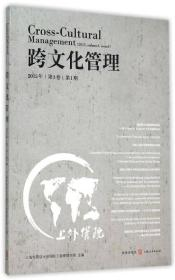 跨文化管理(2015年第3卷第1期)