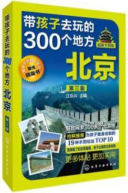 带孩子去玩的300个地方 北京(第三版)