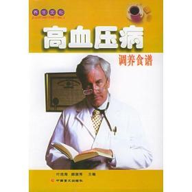 高血压病调养食谱——养生文化丛书