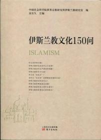 伊斯兰教文化150问