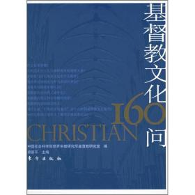 基督教文化160问