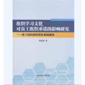 组织学习文化对员工组织承诺的影响研究