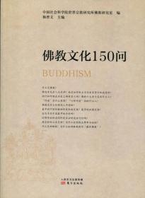 佛教文化150问