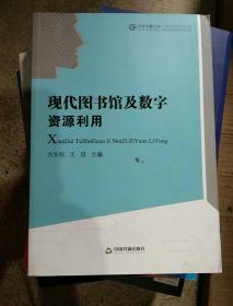 中国书籍文库:现代图书馆及数字资源利用