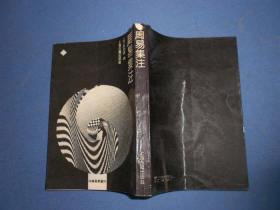 周易集注-影印本90年一版一印