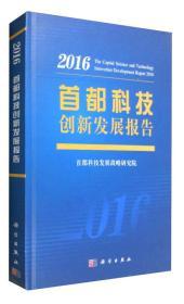 2016年首都科技创新发展报告