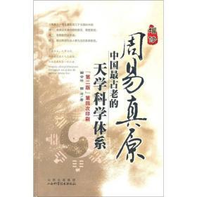 正版现货直发 周易真原-中国古老的天学科学体系 田合禄 山西科学技术出版社9787537738743